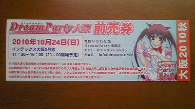 ドリームパーティ2010大阪前売券