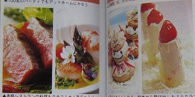 a-横浜料理2.jpg