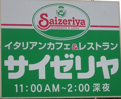 a-サイゼリヤ2.jpg