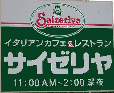 a-a-サイゼリヤ3.jpg