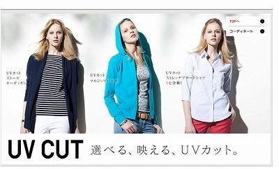 a-UVカット1.jpg