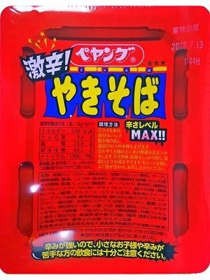 a-120221_gekikara[1].jpg