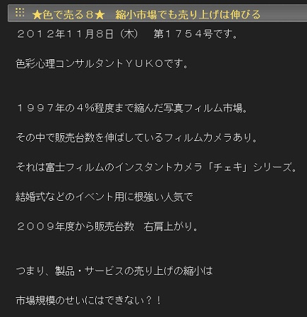 yuko-2.jpg