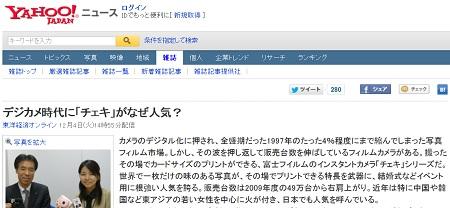 yuko-3.jpg