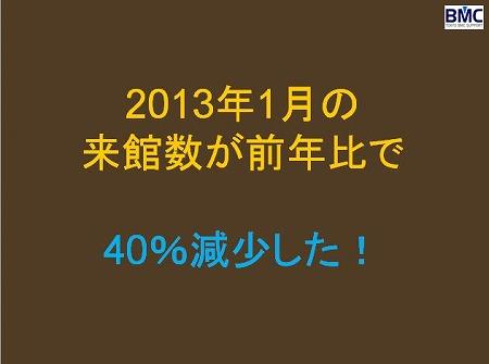 a-130301-2.jpg