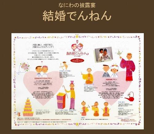 a-naniwa-1.jpg