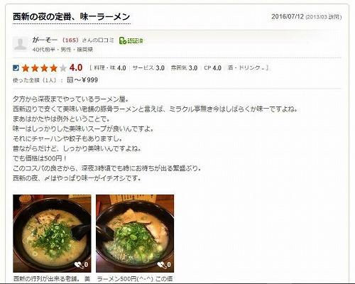 a-ajiichi-3.jpg
