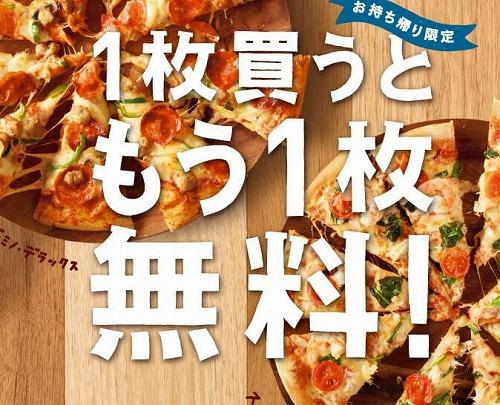 a-pizza-1.jpg