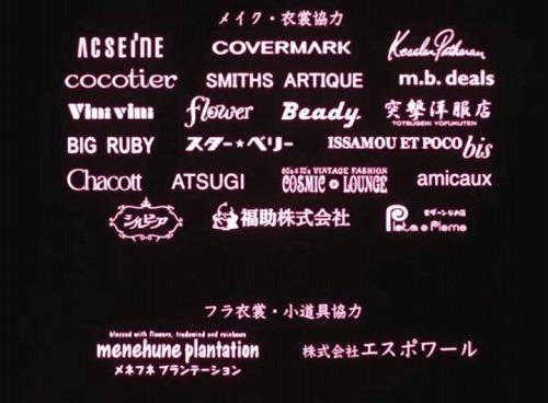 a-yume-94.jpg