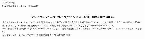 a-haneda-1.jpg