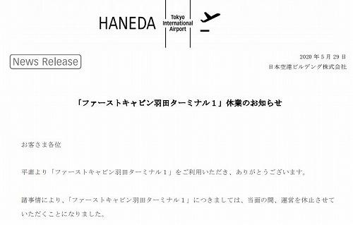 a-haneda-4.jpg
