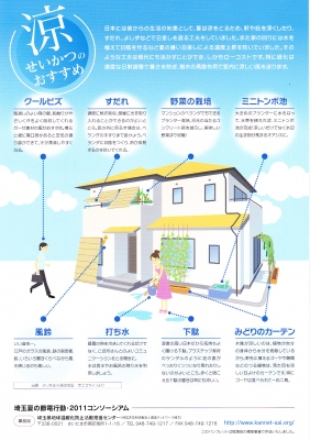 埼玉夏の節電行動2011コンソーシアム03