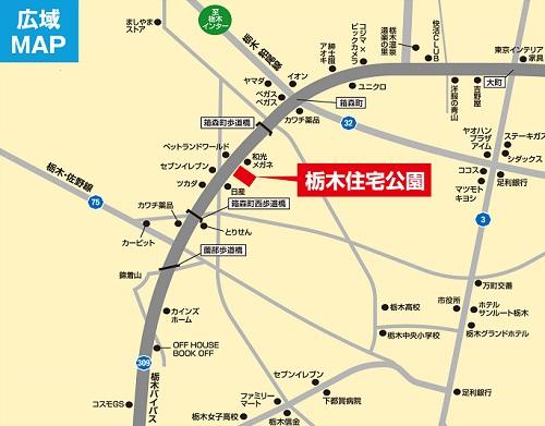 栃木住宅公園地図