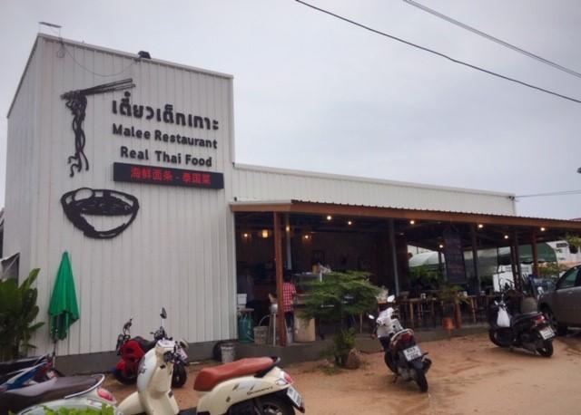MaleeRestaurantサムイ島