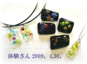 体験さん2009.4.30