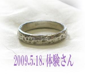 体験さん 2009.5.18