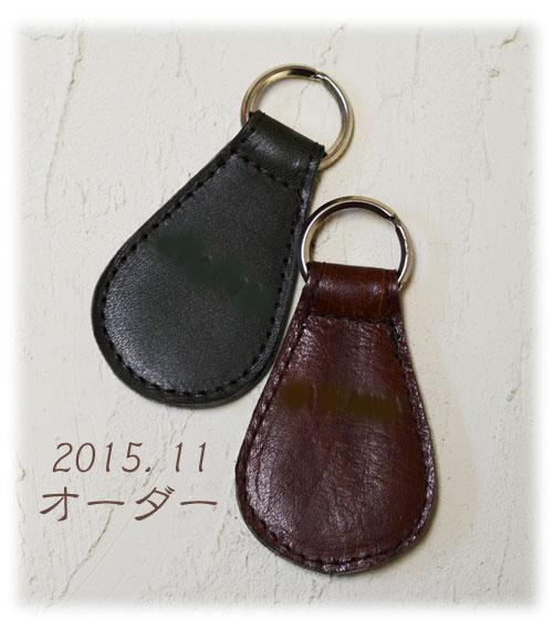 オーダー 革 靴ベラ Kaede