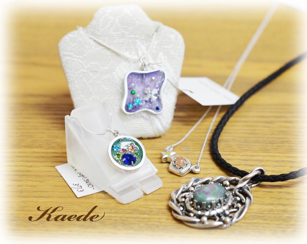 Silver Kaede