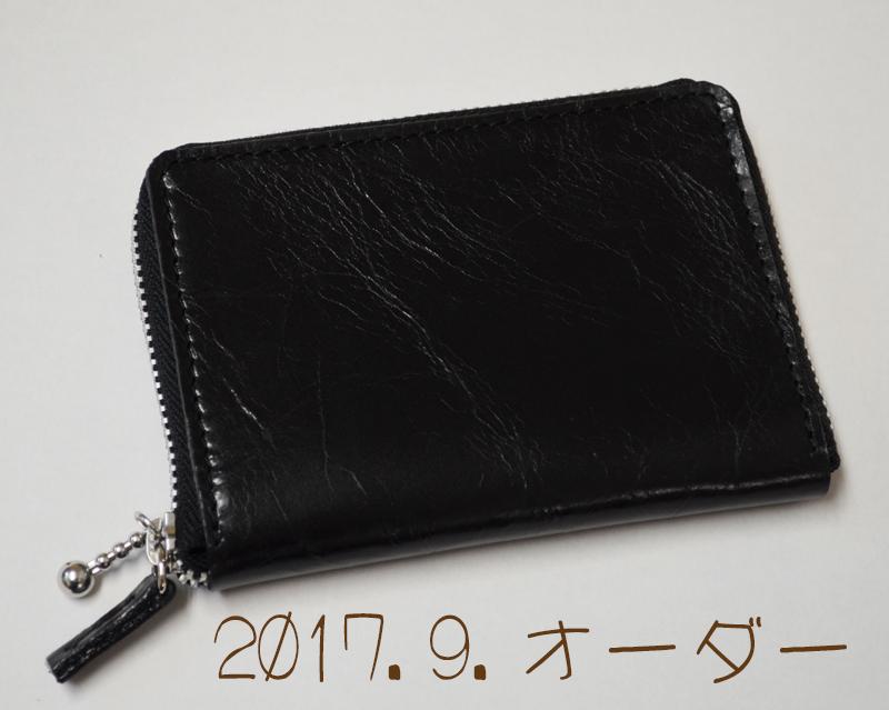 オーダー 革カードケース