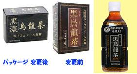 左から「黒濃烏龍茶」、「黒烏龍茶」、サントリーの「黒烏龍茶」