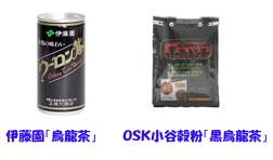 伊藤園「烏龍茶」、OSK小谷穀粉「黒烏龍茶」