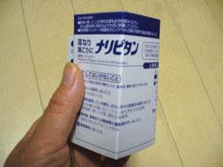 耳鳴りにナリピタン_市販薬・OTC薬・大衆薬ブログ