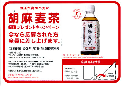 高血圧の特定保健用食品(トクホ)