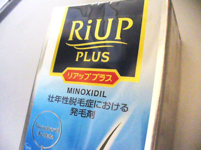 リアッププラス_OTC薬・市販薬・大衆薬