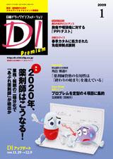 日経ドラッグインフォメーション(日経DI)1月号 発毛・育毛剤