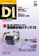 日経ドラッグインフォメーション2009年10月号
