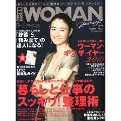 日経ウーマン2010年1月号