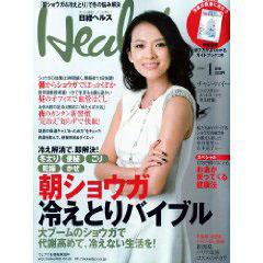 日経ヘルス2010年1月号