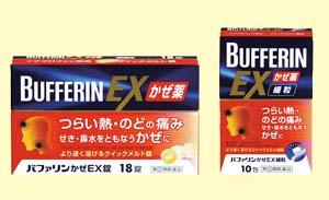 バファリンEX(かぜ薬)