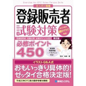 登録販売者試験対策 必修ポイント450(第2版)新井佑朋