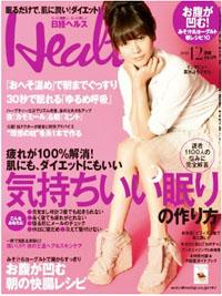 日経 Health (ヘルス) 2010年 12月号 表紙:真木よう子