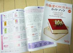 日経 Health (ヘルス) 2010年 12月号