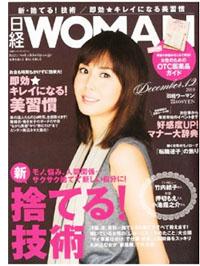 日経 WOMAN (ウーマン) 2010年 12月号 表紙:松嶋菜々子