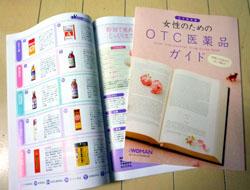 日経 WOMAN (ウーマン) 2010年 12月号