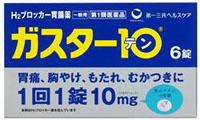 ガスター10(テン)