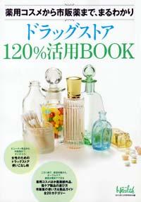 日経ヘルス12月号付録ドラッグストアガイドブック