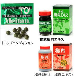 梅丹トップコンディション・古式梅肉エキス・梅丹