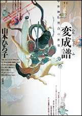 book_hen0.jpg