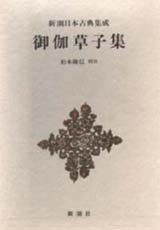 シラバス お伽草紙.jpg
