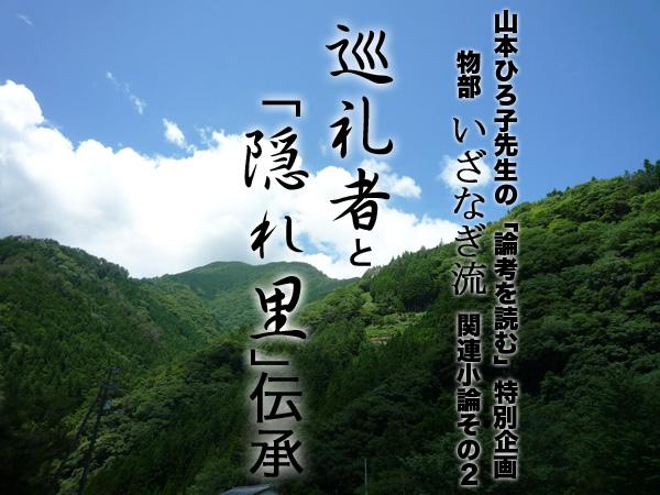 巡礼論考マザー(2)600×450(風景)のコピー.jpg