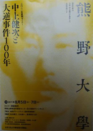 熊野大学 ちらしのコピー.jpg
