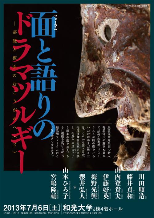 仮面フォーラム2-2.jpg