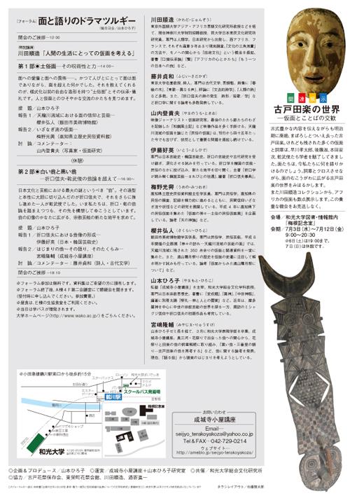 仮面フォーラム2-1.jpg