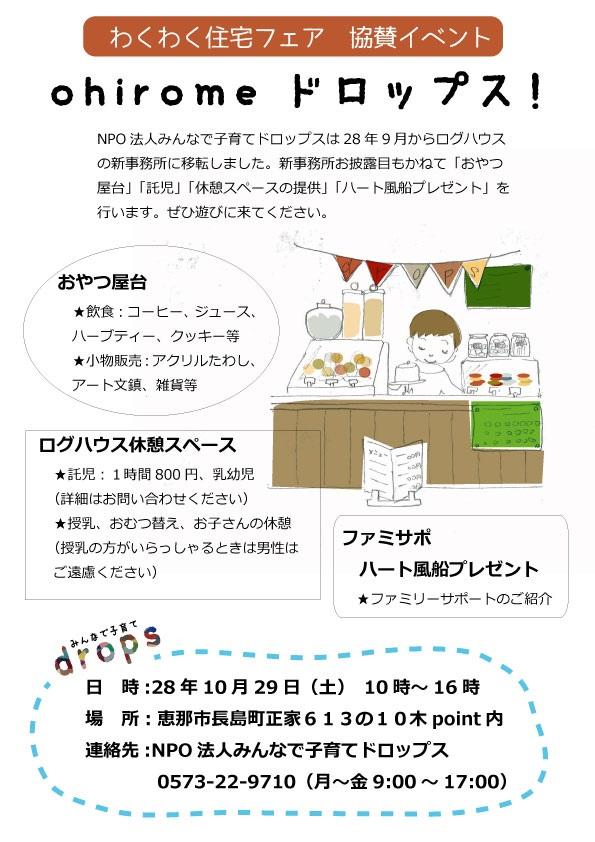 お披露目ドロップス(修正1).jpg