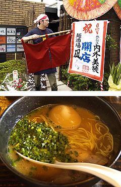 ラーメン凪 豚骨麺+味玉