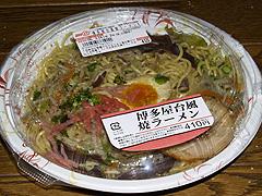 博多屋台風焼ラーメンam/pm